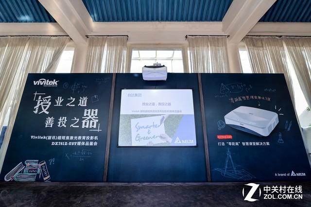 目标市场前五 Vivitek发布激光教育投影
