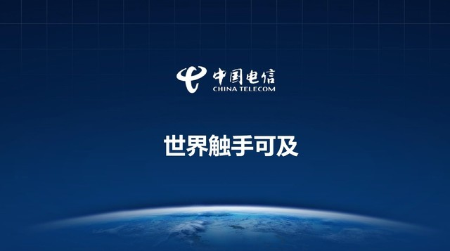 北京电信推不限量套餐 全家能用一个号
