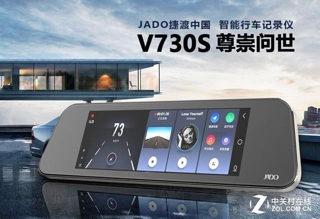 外观时尚匠心工艺 捷渡V730S智能镜现货