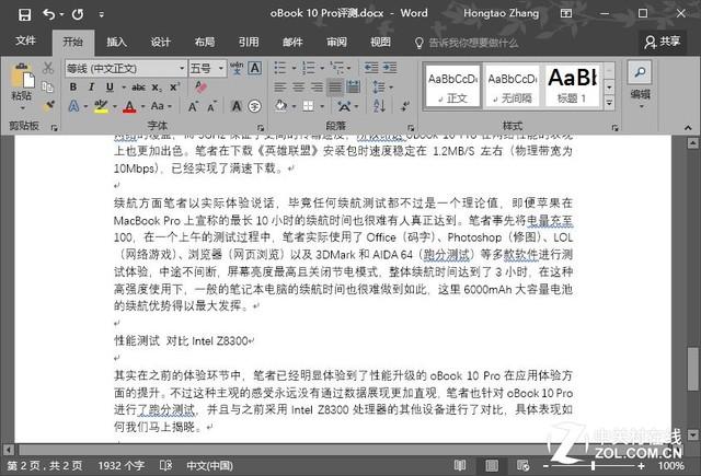 硬件体验大升级 昂达oBook 10 Pro评测