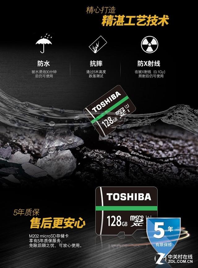 畅存精彩 东芝M202 micro SD卡震撼上市