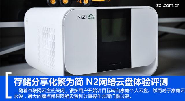 让分享更有意义 N2云盘家庭存储中心
