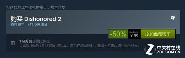 今日特惠:《羞辱2》超值半价只要99元