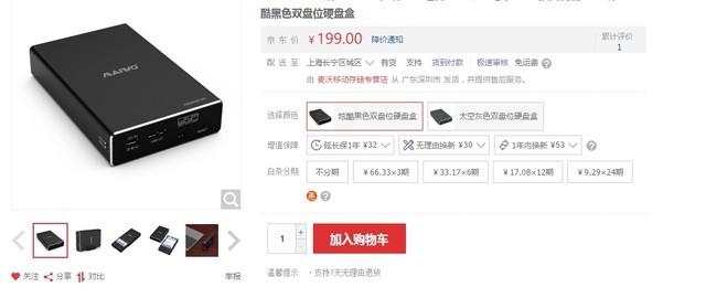 匠心之作 麦沃K25272硬盘盒京东售199元
