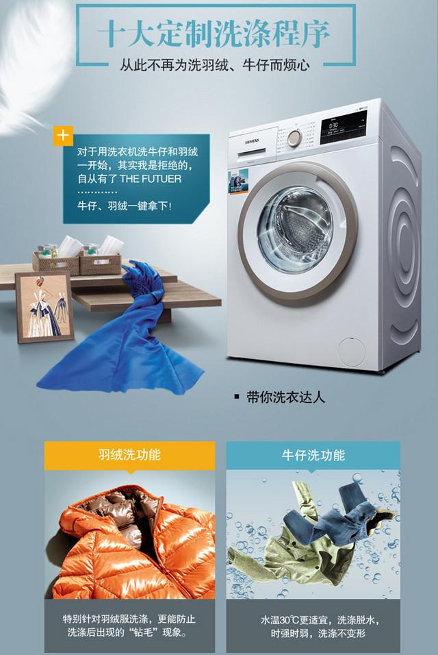 一键自洁抗过敏 西门子洗衣机仅售2998元