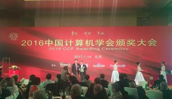 曙光公司总裁历军获评2016CCF计算机企业家奖