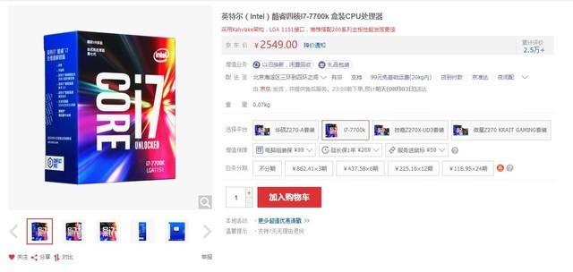 单核能力强悍 酷睿i7-7700K售2649元