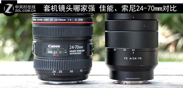 套机镜头哪家强 佳能、索尼24-70mm对比