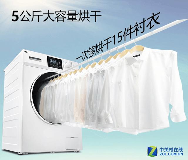洗涤烘干一次完成 TCL洗烘一体机钜惠中
