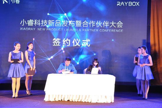 小睿科技发布RAY BOX 定义云时代存储