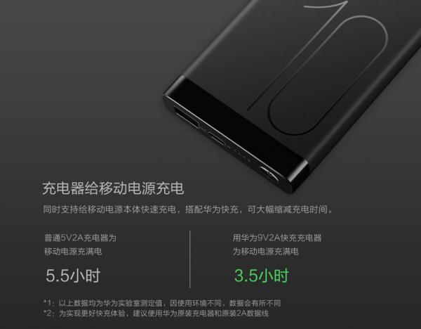 华为推双向快充移动电源 售价不足二百