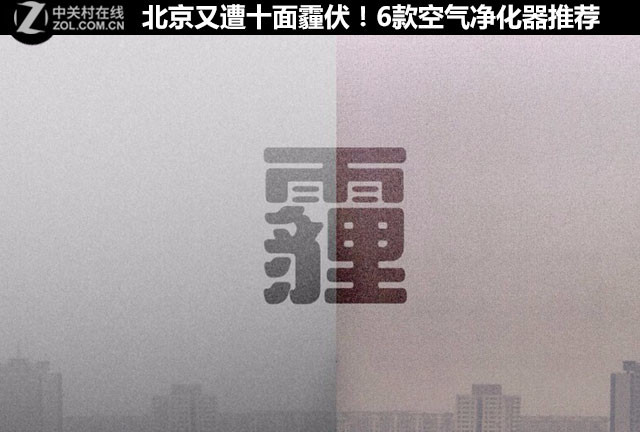 北京又遭十面霾伏!6款空气净化器推荐