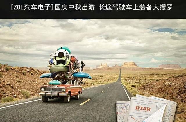 国庆中秋出游 长途驾驶车上装备大搜罗