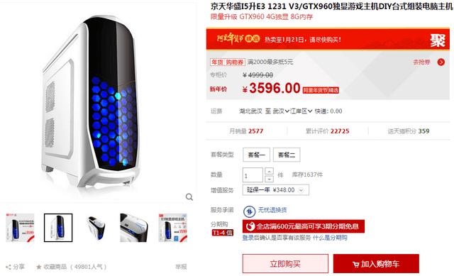 全网同配置最低价!京天华盛E3游戏主机仅3596元