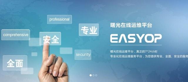 解放HPCer双手 EasyOP在线运维平台上线