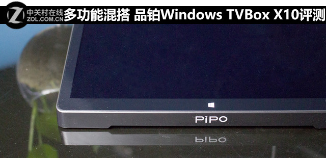 多功能混搭 品铂Windows TVBox X10评测