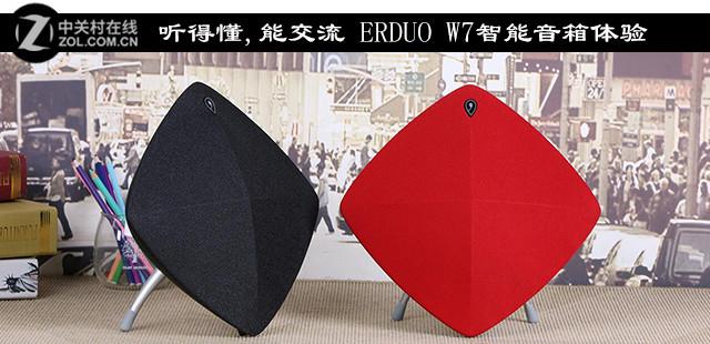 听得懂,能交流 ERDUO W7智能音箱体验