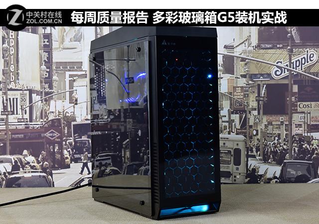 每周质量报告 多彩玻璃箱G5装机实战