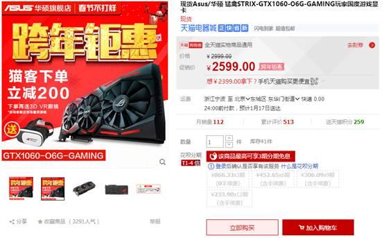 喜迎新春 華碩ROG GTX1060顯卡售2399元