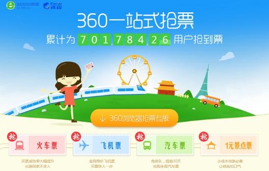 360抢票版手机浏览器 12306验证码都能识别