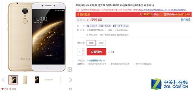 1399元青年旗舰 360手机N5京东首发抢购