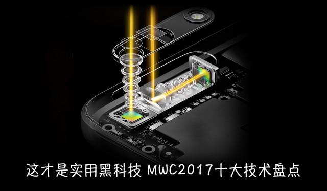 这才是实用黑科技 MWC2017十大技术盘点