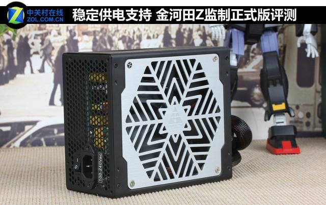 稳定供电支持 金河田Z监制正式版评测