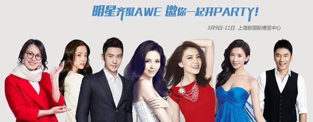林志玲高圆圆刘涛争相前往 AWE2017有啥看点?