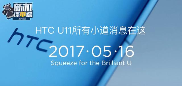 新机谍中谍:HTC豪赌U11旗舰 压感是亮点