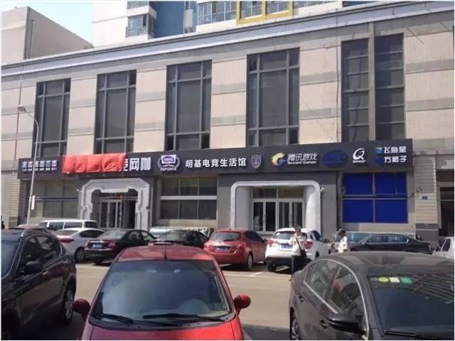 飞鱼星万兆撑起哈尔滨最豪电竞网咖