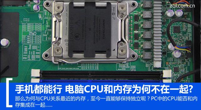 手机都能行 电脑CPU和内存为何不在一起?