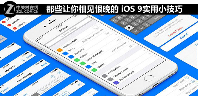 那些让你相见恨晚的 iOS9实用小技巧