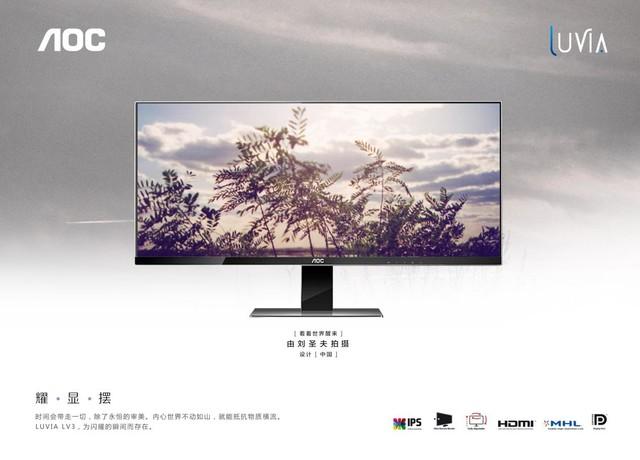 LUVIA专业显示器LV273HQPX 点亮色彩新世界