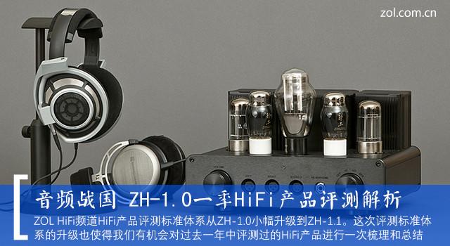 音频战国 ZH-1.0一年HiFi产品评测解析