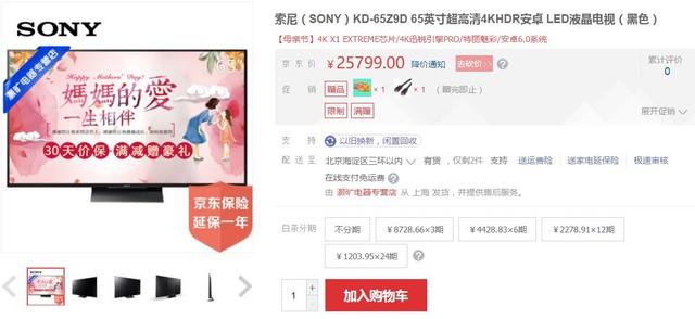 尊享画质旗舰 索尼65寸电视京东25799元