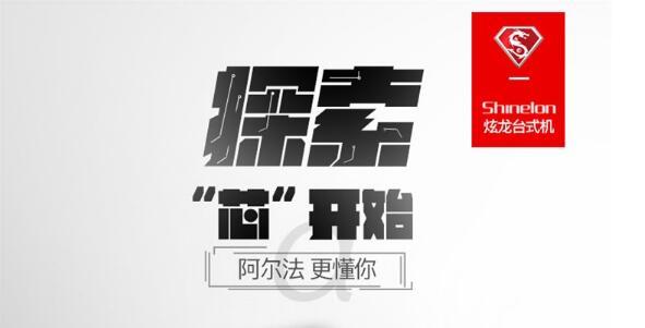 九月九大事件,炫龙携台式机新品进驻京东