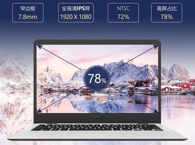 灵耀S4100UQ 78%高屏占比视野无疆