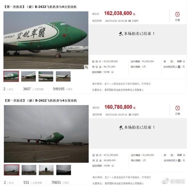 国内首次网上拍卖波音747:顺丰3.2亿元拍走两架
