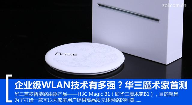 企业级WLAN技术有多强?华三魔术家首测