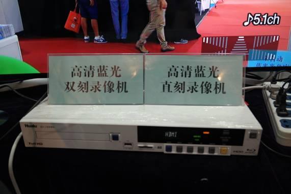 迪美视携华录高清硬盘录像机亮相2015BIRTV