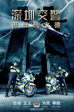 深圳交警携手凯立德力推城市智能交通建设