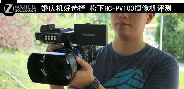 松下PV100摄像机评测