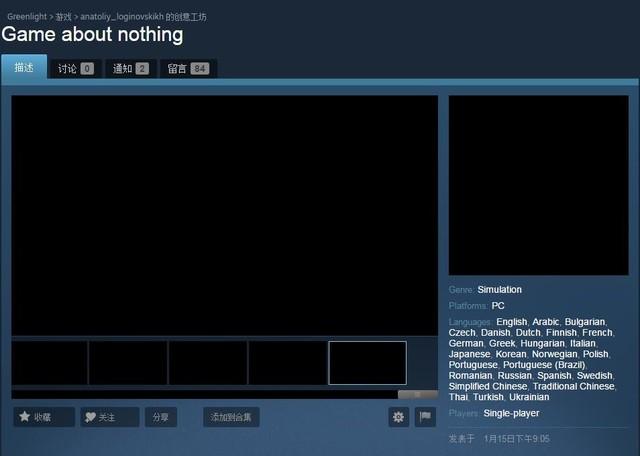 奇葩游戏登陆Steam青睐之光 全是黑屏