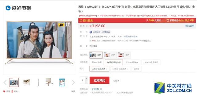 人工智能时代 微鲸55吋电视京东3898元