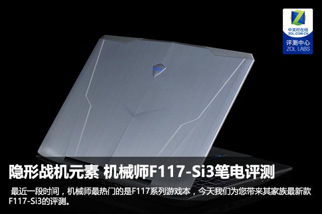 隐形战机元素 机械师F117-Si3笔电评测