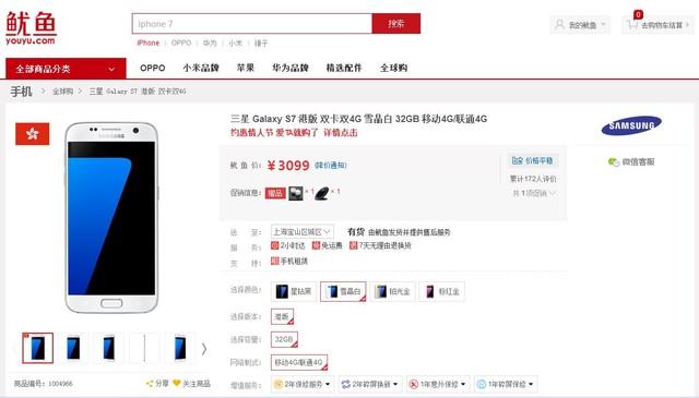 续航表现出色 港版三星Galaxy S7热销中