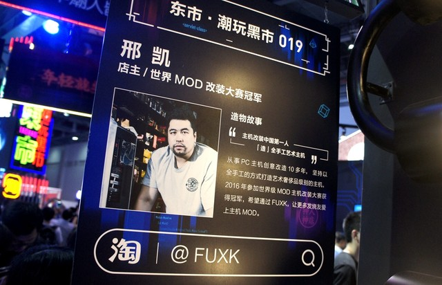 马云点赞 影驰携手FUXK现身淘宝造物节