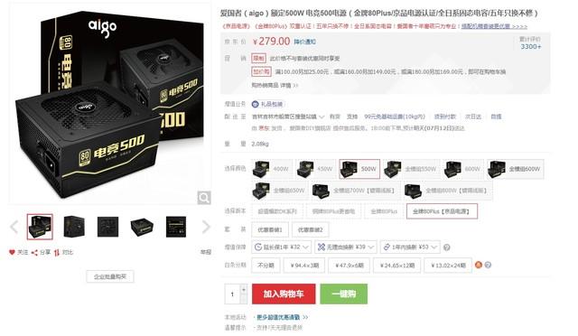 高品质游戏电源 爱国者电竞500售279元