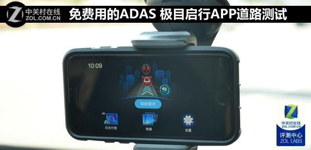 免费用的ADAS 极目启行APP道路测试