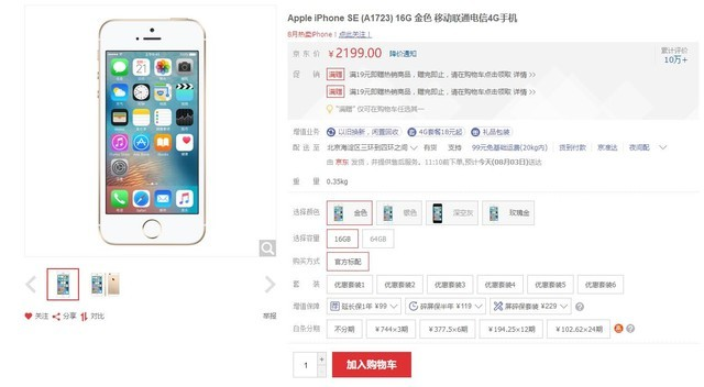 国行iPhone SE大降价 2000块就能拿下